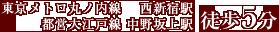東京メトロ丸ノ内線 西新宿駅 都営大江戸線 中野坂上駅 徒歩5分