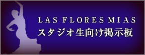 LAS FLORES MIAS スタジオ生向け掲示板