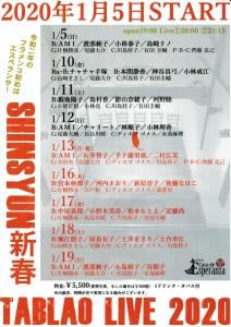 2020新春ライブ_page-0002